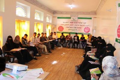 تدريب 30 طالب وطالبة على التثقيف الانجابي الشامل بصنعاء