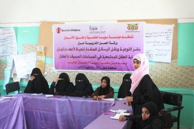 اختام ورشة عمل حول نشر التوعية لأعضاء لجان الحماية المجتمعية في ذمار