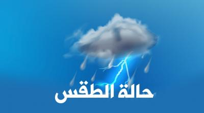 الطقس.. أمطار رعدية متفاوتة خلال الـ 24 ساعة المقبلة